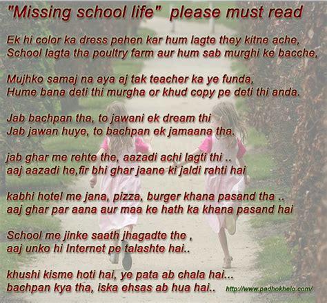 bachpan missing school life school life missing school days