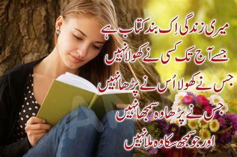 hot love urdu sms urdu shayari full hd images impremedia net