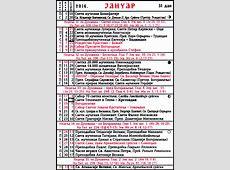 Pravoslavni crkveni kalendar za 2016 godinu