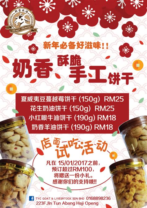 label design  chinese  year cookie package