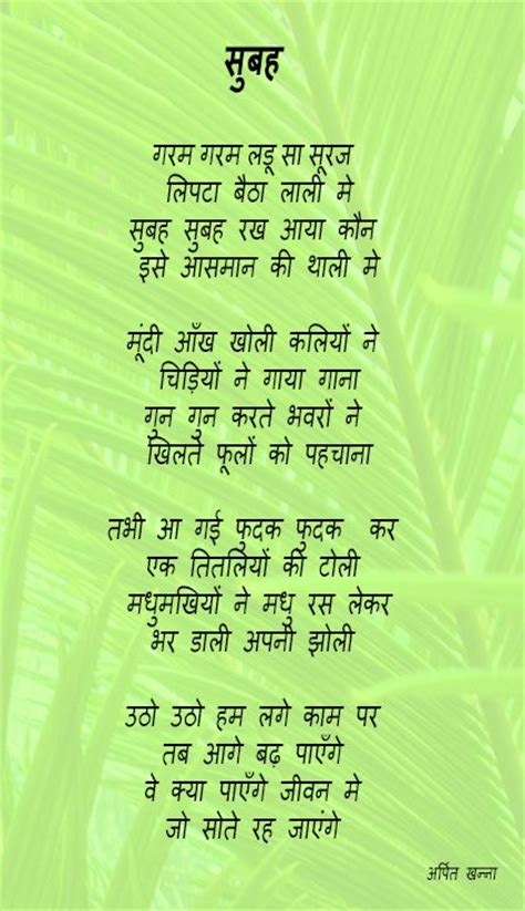 hindi poems hindi poems  kids kids poems funny poems