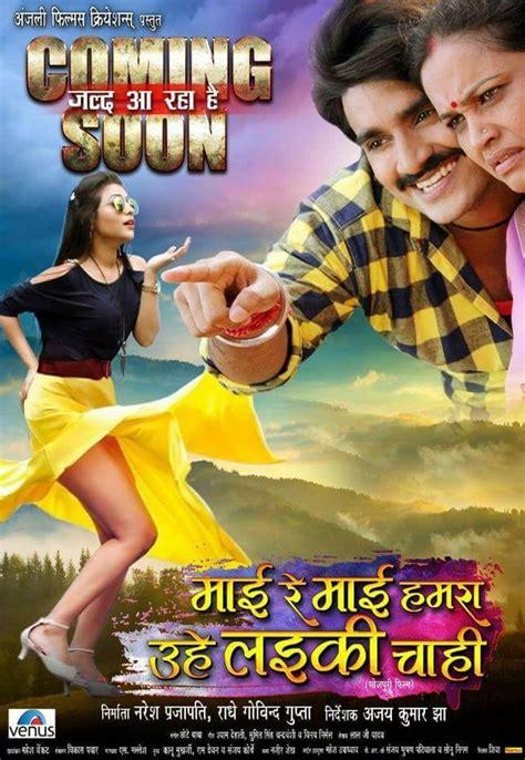 Mai Re Mai Hamara Uhe Laiki Chahi Bhojpuri Movie HD ...