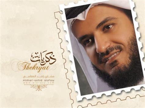 Sheikh Mishary Rashed Alafasy