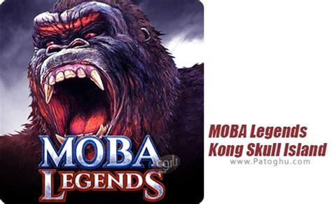baz moba legends kong skull island pol  nhat danlod