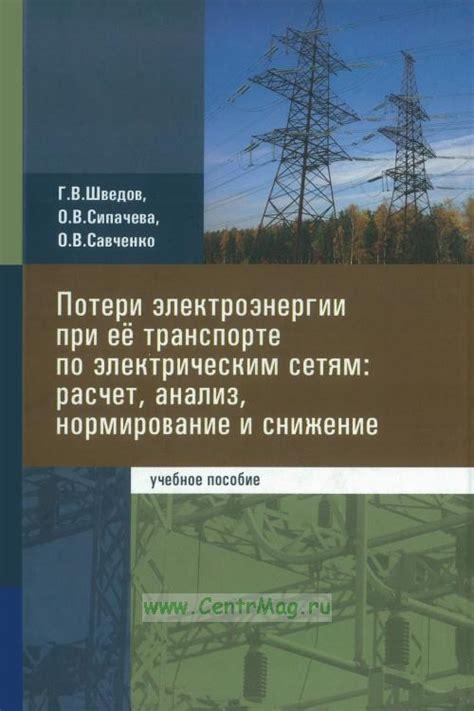 Мероприятия по снижению потерь электроэнергии в электрических сетях энергоснабжающих организаций . авок