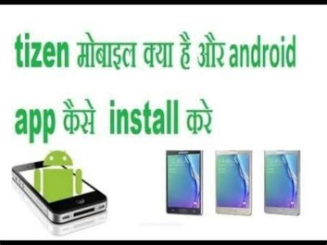 how to install android app in tizen