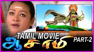 Aasaami Tamil Full Length Movie Part-2 || Tamil Movies ...