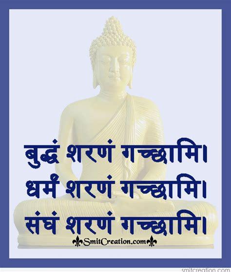 budhham sharanam gachhami smitcreationcom