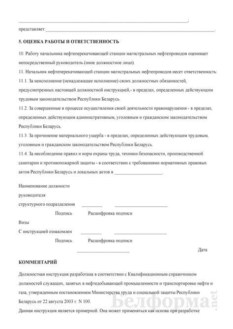 Должностная инструкция монтажника по монтажу стальных и.
