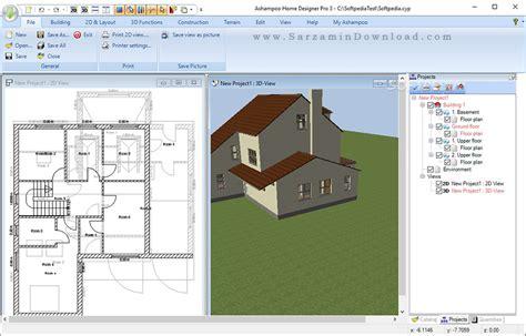 home designer pro نرم افزار طراحی و نقشه کشی ساختمان برای ویندوز