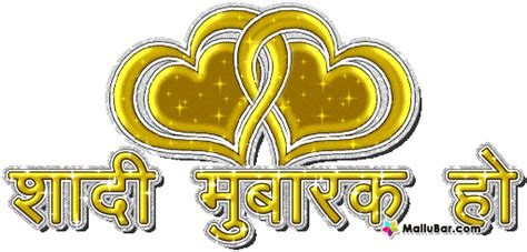 happy married life wishes hindi happy married life wishes