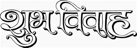 india clipart shubh vivah  wedding symbols wedding