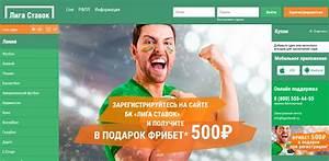 Лига ставок метро щёлковская