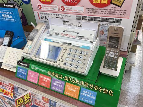 im buying   japanese fax machine