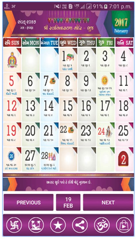 Download or print this free 2021 calendar in pdf, word or excel format. How To Download Kalnirnay Gujarati Calendar 2017 -Download ...