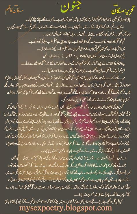 Pure Inpage Urdu Font Lun Phudi Kahania Junoon New Story
