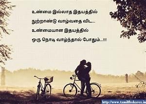 Truth Quotes In Tamil. QuotesGram