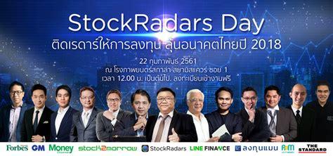 StockRadars Day ติดเรดาร์ให้การลงทุน ลุ้นอนาคตไทยปี 2018 ...