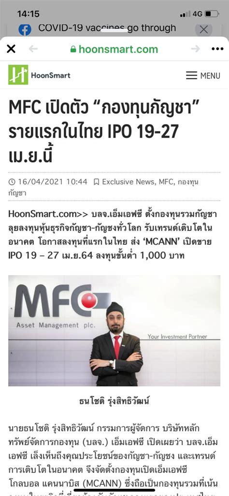 MFC : เปิดตัวกองทุน #กัญชา - Pantip