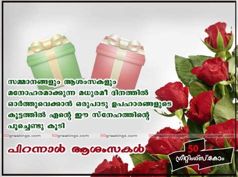 birthday wishes for husband with malayalam malayalam birthday wishes greetings images photos