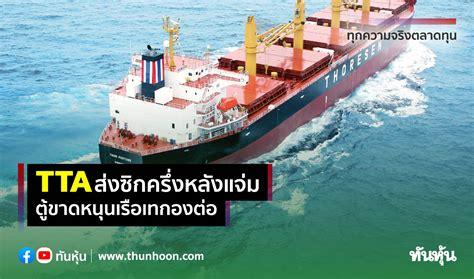 TTAดีลซื้อกิจการอัพแกร่ง ย้ำมาตรการIMOไม่กระทบ - Thunhoon