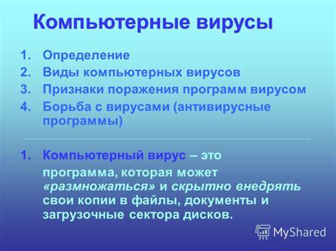 """Презентация на тему """"Компьютерные вирусы 1Определение 2"""
