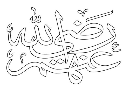 Kaligrafi bismillah bismillah merupakan sebuah lafadz yang sangat familiar di telinga masyarakat khususnya bagi umat muslim. √Kumpulan Gambar Mewarnai Kaligrafi Anak TK, Paud dan SD ...