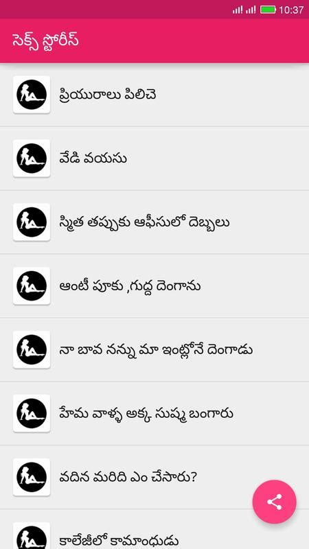 Telugu Sex Stories For Android Apk Download