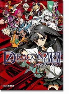 7th Dragon 2020 Complete Guide Book