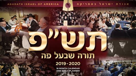 special year comingjoin agudah
