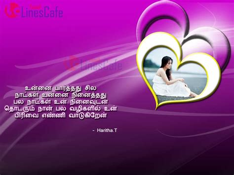 Love Hurt Images In Tamil