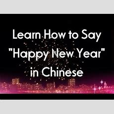"""Learn How To Say """"happy New Year"""" In Chinese Youtube"""