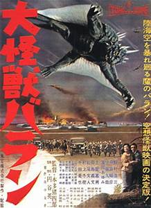 Japan On Fire 4: Kaiju