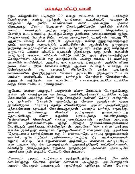 Buy Madhura Tamil Novels in Scribd print posters on WallPart