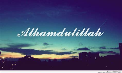 alhamdulillah  dusk alhamdulillah calligraphy