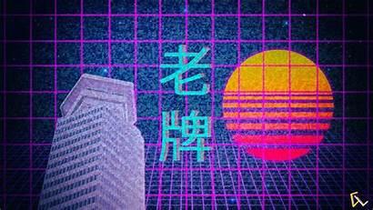 Vaporwave 1980s Wallpapers Desktop Backgrounds