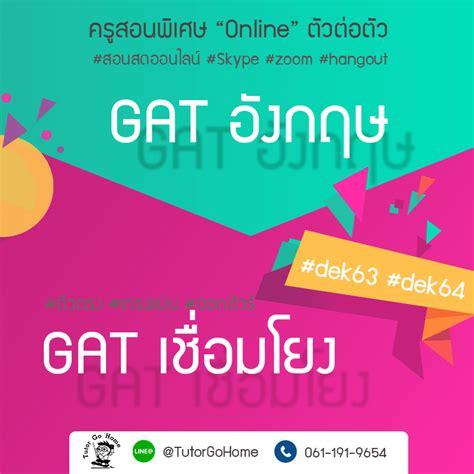 รับสอนพิเศษ GATอังกฤษ Onlineตัวต่อตัว | ติวเตอร์ครูกวดวิชา ...