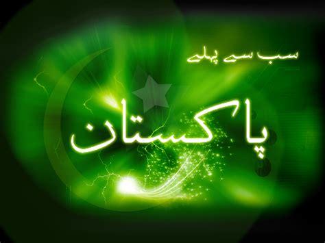 Hd Wallpaper Download Beautiful Pakistan Picture Image