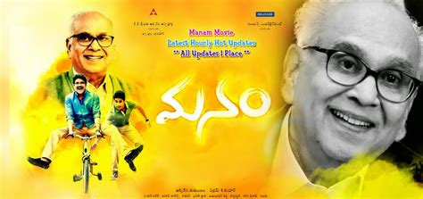 ANR's Manam Movie Latest Hourly Hot Updates ** All Updates ...