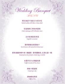 banquet program templates best photos of dinner banquet program template church