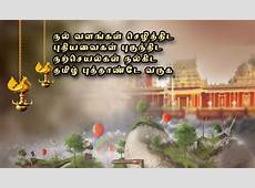 Tamil New Year Wallpapers, Happy Puthandu Images, Pictures