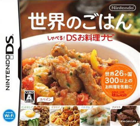 le 231 ons de cuisine 2 sur nintendo ds jeuxvideo