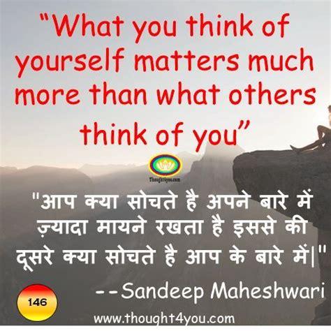 mythoughtyou sandeep maheswari positive quotes