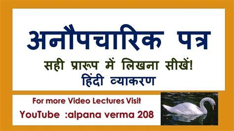 informal letter hindi  youtube
