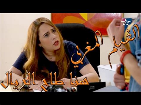chambra 13 complet voir marocain hna tah rial فيلم مغربي هنا طاح الريال