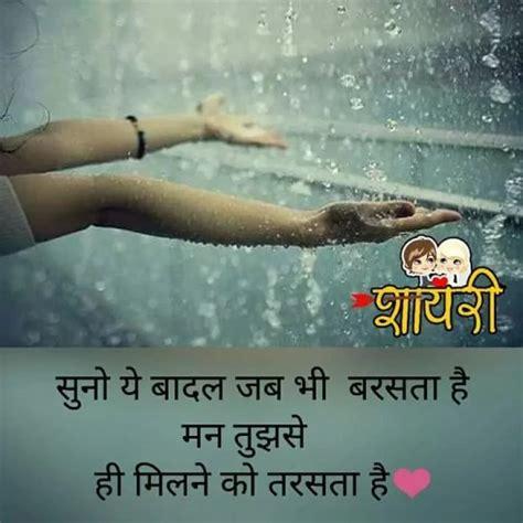 About Urdu Poetry Rain