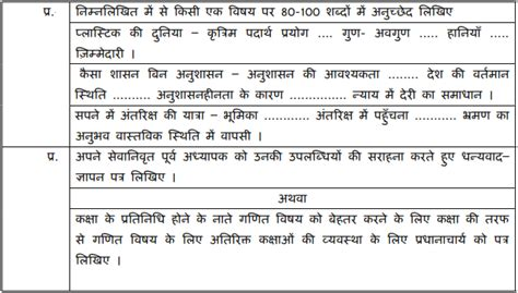 cbse class  hindi  sample paper
