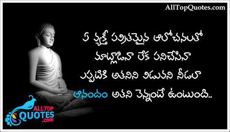 motivation telugu quotes  gautama buddha