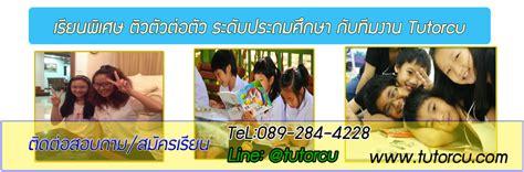 ที่สอนเรียนพิเศษสถาบันกวดวิชา tutorสยาม กัu00 - Home