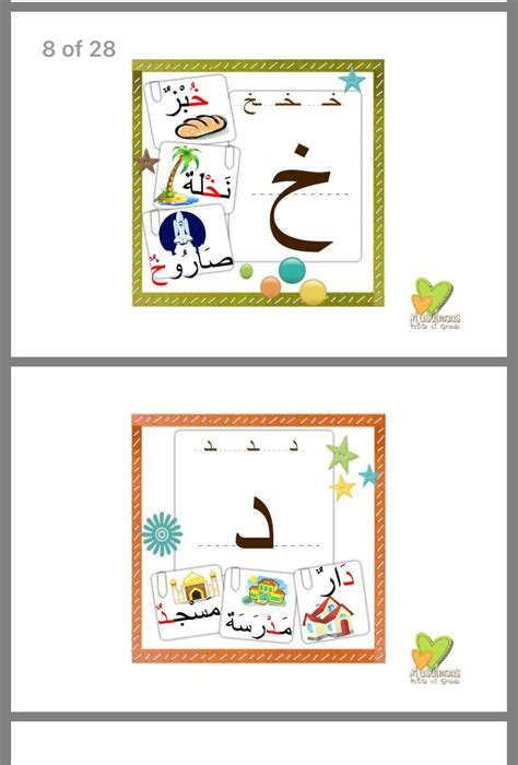 epingle par ranin sur arabic worksheets lettre arabe